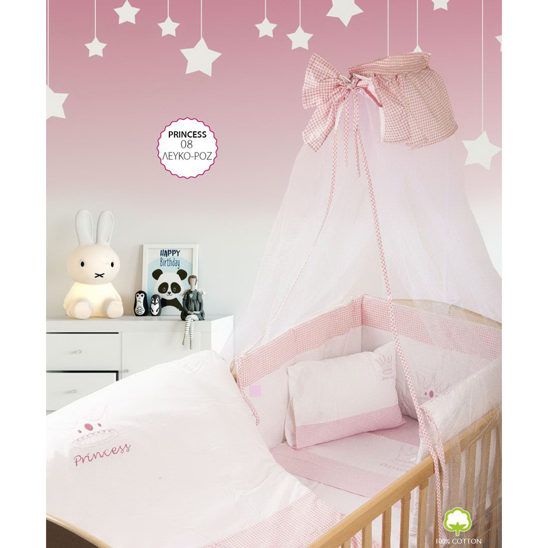 dd0bbf6c73c Προίκα Μωρού (Dim-Princess) | Lux House | Λευκά Είδη | Διακοσμητικά |  Ριχτάρια | Παιδικά και Βρεφικά | Αξεσουάρ Μπάνιου | Χαλιά | Προσφορές για  Υπνοδωμάτιο, ...